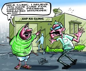AAP Ka Clinic !!